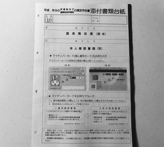 確定申告 源泉徴収票 添付