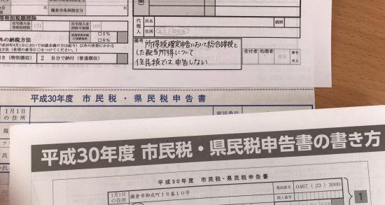 県民 書 税 申告 書き方 市民 税
