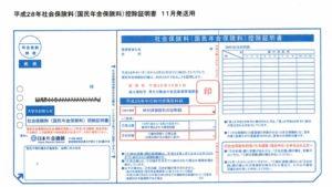 国民年金保険料の控除証明書は10月末に発送されます